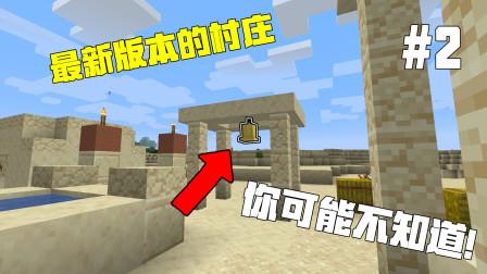 新的村庄里更新了这些东西 有了它绿宝石再也不用去挖了! (大航海生存#2)