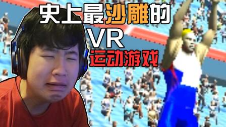 你都不敢相信怎么会有这么沙雕的VR游戏!