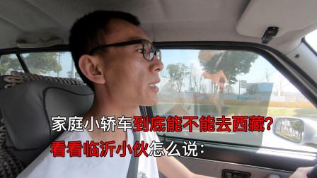临沂小伙自驾去西藏,小轿车到底能不能去西藏?看看他咋说