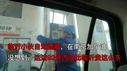 小伙自驾去西藏,路过南京,没想到这边92号的汽油比临沂贵那么多