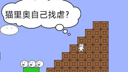 猫里奥星空:首次露脸玩这个虐人的游戏猫里奥