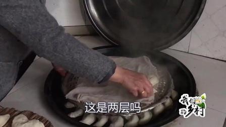 农村妈妈做河南特色美食,热气腾腾的一大锅,口水要流出来了
