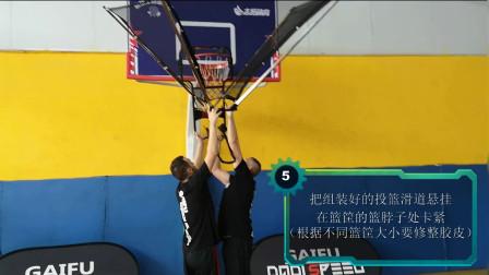 篮球高效投篮训练装备,投篮训练滑道的组装方法 GAIFU体育