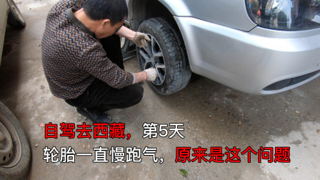 临沂小伙自驾去西藏,途中发现轮胎一直慢跑气,找到原因了