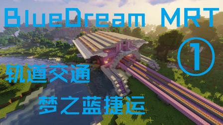 【Minecraft-轨道交通捷运】BlueDream 三周目 一号线 御神社->幽暗城 第一视角POV
