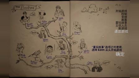 艾迪芬奇的记忆 小朋友EX的实况 第五集