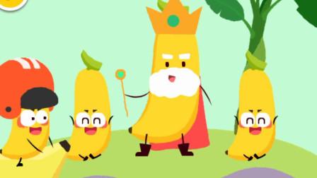 香蕉士兵救援香蕉国王 宝宝巴士学习水果蔬菜 启蒙益智