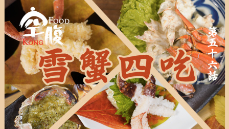 空腹 - 雪蟹特辑(下篇) 一蟹四吃才是吃雪蟹的最高境界