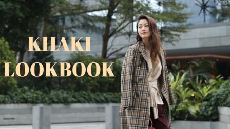 穿搭|温暖的卡其色穿搭|KHAKI LOOKBOOK|文杏时尚日记