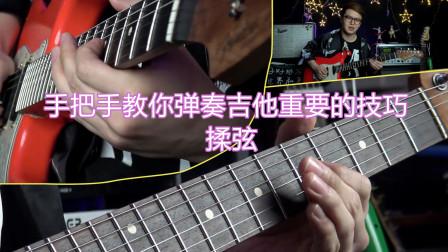 5个步骤掌握这个重要的演奏技巧:揉弦