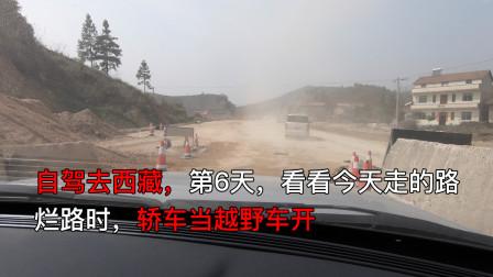 临沂小伙自驾去西藏,出发第6天,看看今天九江到鄂州的路况咋样