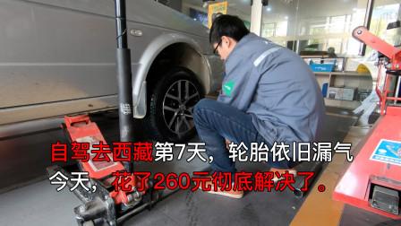 自驾去西藏第7天,轮胎问题后续,花了260块钱这次彻底解决了