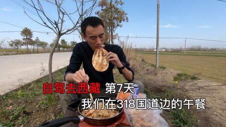临沂小伙自驾去西藏,第7天,看看他在318国道边,自己做的午餐