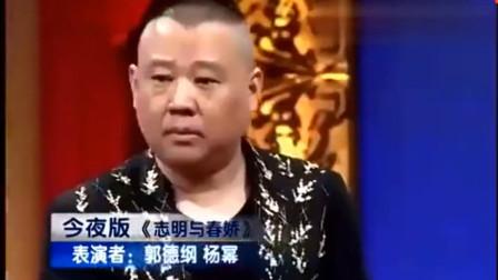 《今夜版:春娇与志明》郭德纲 杨幂 岳云鹏