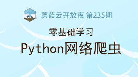 零基础学习Python网络爬虫