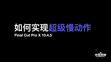 Final Cut Pro X 如何实现超级慢动作 [冷风吹锅]