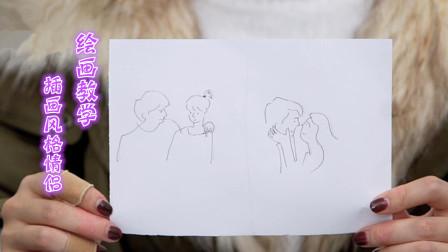 绘画教学:插画风格的情侣合照,只需勾勒线条就能完成,很简单哦!