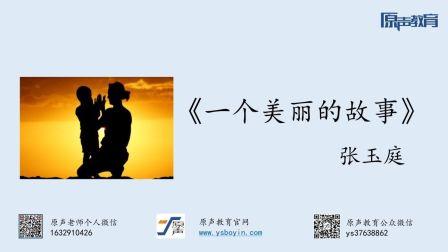 【普通话水平测试60篇精讲课程】作品51《一个美丽的故事》