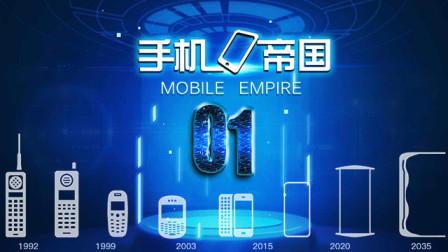 烈火 手机帝国 01 开一个属于自己的手机公司