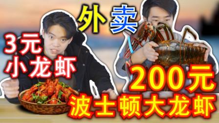 外卖点的3元麻辣小龙虾和200元的波士顿大龙虾哪一个更好吃?【精分实验室第8期】