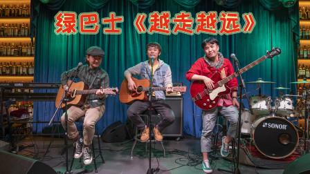 【凡歌乐社】绿巴士乐队原创歌曲《越走越远》