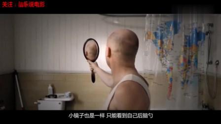 伯乐说电影,镜子里只剩后脑勺的男子 五官竟被镜子遗弃了