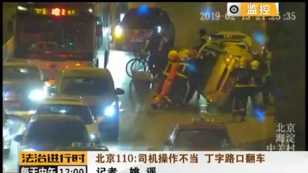 北京这个女司机真会玩儿,直接把车开翻了