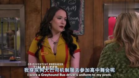 破产姐妹:麦克斯对伴娘服没意见,苏菲决定好婚纱,很有历史渊源