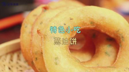 湖南特色小吃葱油饼,做法简单,在家也可以炸,真的太好吃了