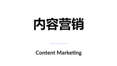 2019年内容营销新技巧