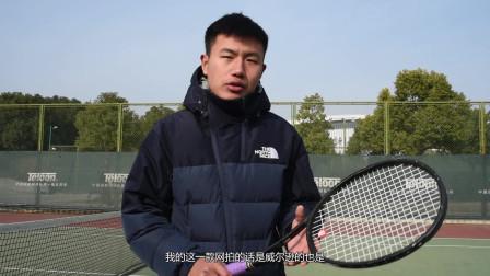 教练我想打网球!球拍怎么选?小吴告诉你球拍中的秘密