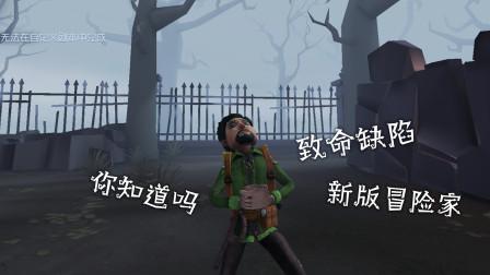 第五人格:新版冒险家暗藏的致命缺陷,屠夫知道后可开心了!