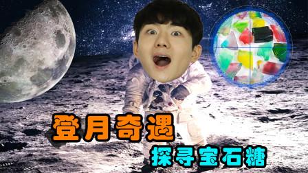 小伶玩具登月第一人坤坤!