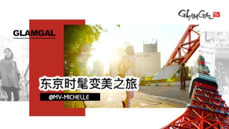GlamGal:@MV-Michelle 东京时髦变美之旅