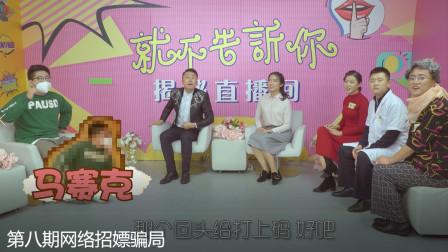 第八期《网络招嫖骗局》2019.3.16