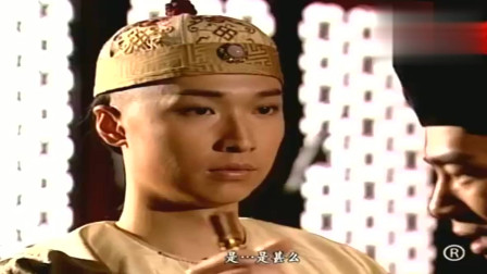 《鹿鼎记》皇帝一句话把韦小宝,吓坏了,结果没想到他这么勇敢