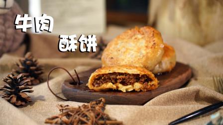 好闻好看又好吃的牛肉酥饼,口感层次超丰富