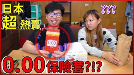 【喳开箱74】少子化有救了 日本新发明0.00保险套