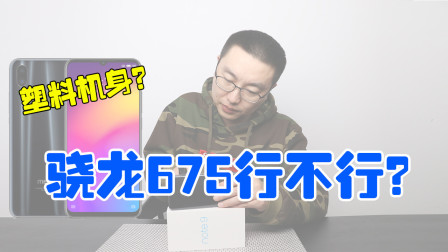 魅族Note 9评测 骁龙675性能好于预期