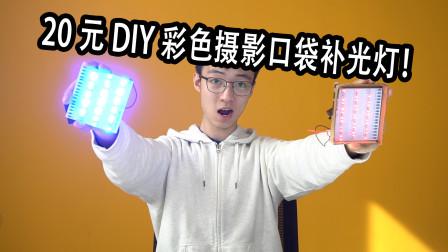 20元DIY彩色摄影补光口袋灯