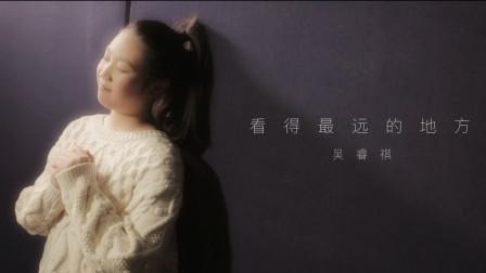 女孩翻唱张靓颖老歌《看得最远的地方》很有表现力!