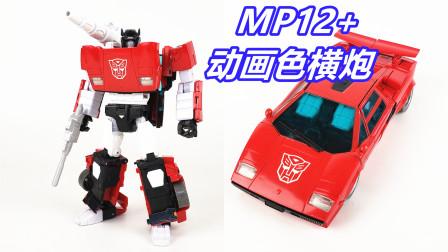 我也是有兰博基尼的人!变形金刚MP12+动画色横炮-刘哥模玩