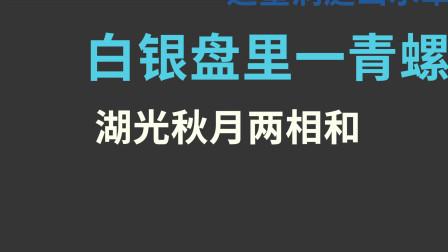 望洞庭 唐 刘禹锡 横屏版 白云出岫朗读 永昼制作 0019
