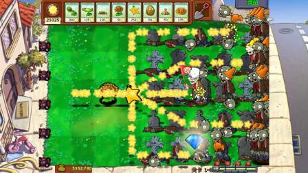植物大战僵尸超级修改版03:加强版星星果同时攻击5行僵尸