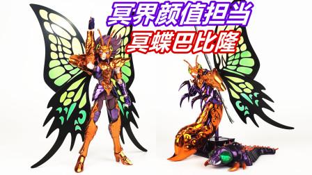 800元买只大蝴蝶,值了!圣衣神话冥蝶巴比隆-刘哥模玩