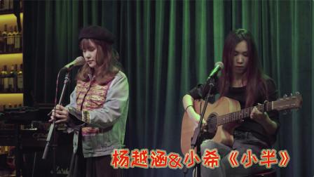【凡歌乐社】杨越涵&小希《小半》Cover:陈粒