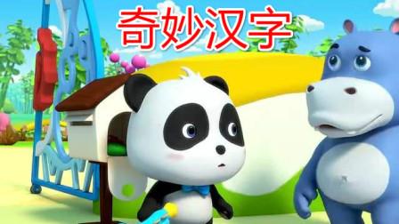 奇妙汉字家园02 宝宝学习中国汉字