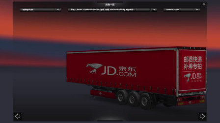 Euro Truck Simulator 2遨游中国之货物一览—下期拉评论最多的货物