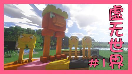【五橙七新】#1 这个世界太危险啦! 虚空世界3多模组多人生存 我的世界Minecraft