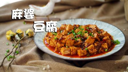 麻辣鲜香的麻婆豆腐,好吃的停不下来